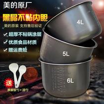 美的电压力锅内胆4L/5L/6L升内胆 不粘锅内胆黑晶内锅 饭煲内胆