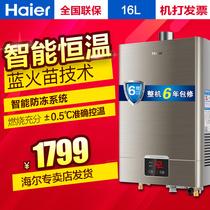 Haier/海尔 JSQ32-UT(12T)16升燃气热水器洗澡淋浴天然气恒温包邮