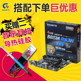 Buy one, get two! Gigabyte motherboard Gigabyte GA-B85M-DS3H motherboard B85 1150 authentic