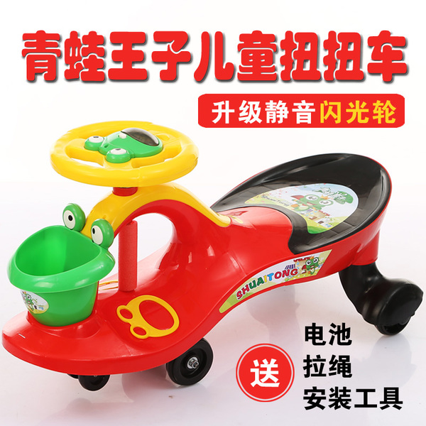 Frog Prince Children shilly-car baby swing car toy yo ordinary red car wheel scooter with music flash