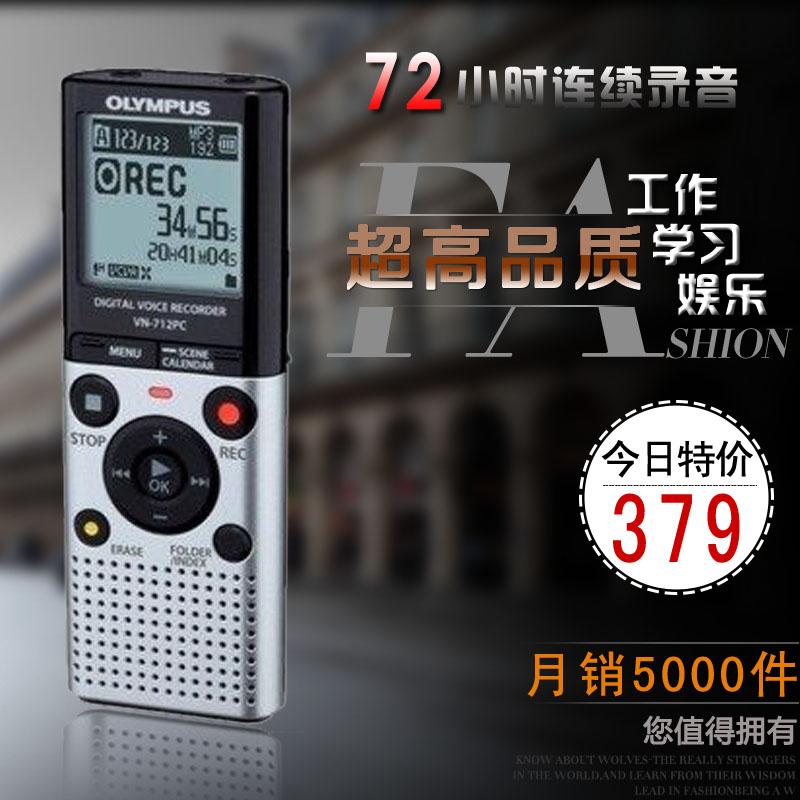 奥林巴斯录音笔 VN-712 2G 可扩卡 远距离高清录音 原装正品
