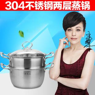 洋夫人 蒸锅304不锈钢锅2层加厚复底锅电磁炉通用奶锅煮粥煮面锅