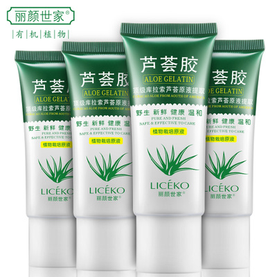 Li Yan family authentic Korean aloe vera gel moisturizing cream Whitening Acne Indian sun repair four loaded