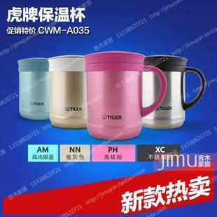 日本虎牌茶滤茶隔不锈钢真空保温保冷杯泡茶杯CWM-A035/A050 正品