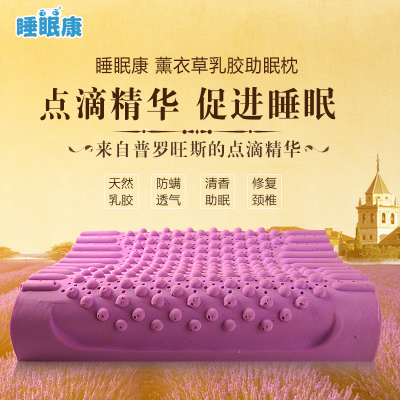 Herbal sleep aids sleep Kangtai Guo rubber lavender natural latex pillow cervical pillow care alone