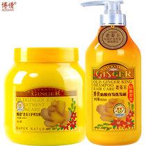 老姜汁生姜防脱育发洗发水膏+免蒸营养发膜洗护套装控油去屑增发