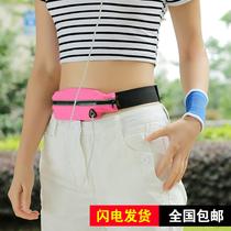 跑步包运动腰包 户外装备手机防盗贴身隐形多功能男女马拉松腰带