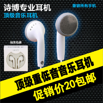 Poetry Bo earbud wire phone headset ear stereo earphones Universal bass mp3 Computer Headsets