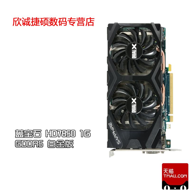 蓝宝石HD7850 1G白金版独立游戏显卡 100%全新正品行货秒GTX750TI