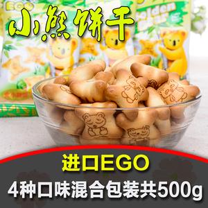 进口零食品EGO特产金小熊饼干曲奇夹心饼干灌心果酱散装毛重500g
