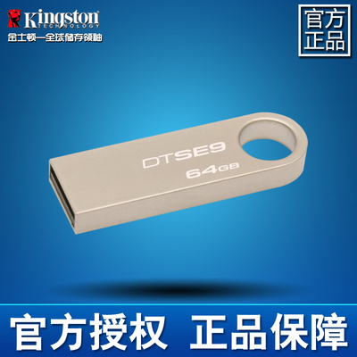 Free shipping Kingston DTSE9 64G mini USB U disk speed and creative metal waterproof genuine special