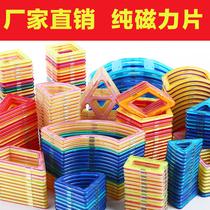【精品】纯磁力片积木套装百变提拉磁性积木益智儿童玩具3-6周岁
