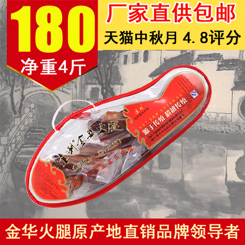 茶艺轩土特产 火腿 金华火腿 腊肉火腿正宗两头乌整腿切片分割2kg
