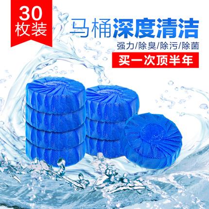 蓝泡泡洁厕宝 30粒