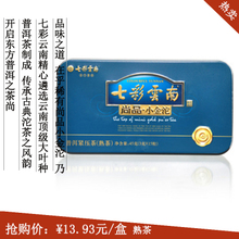 Colorful yunnan quality goods Celebrate being auspicious qinfeng auspicious pu-erh tea ripe tea is little golden Tuo specials