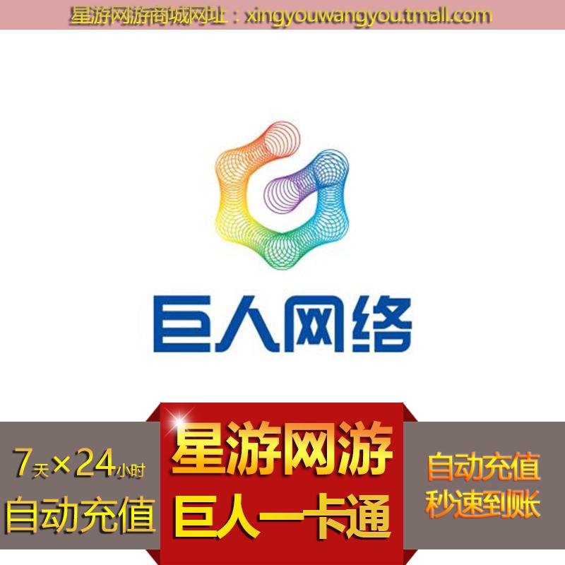 Гигант сеть точка карта 60 юань / гигант карта через точка карта / гигант 60 юань 6000 точка прямое обвинение автоматическая заряжать значение