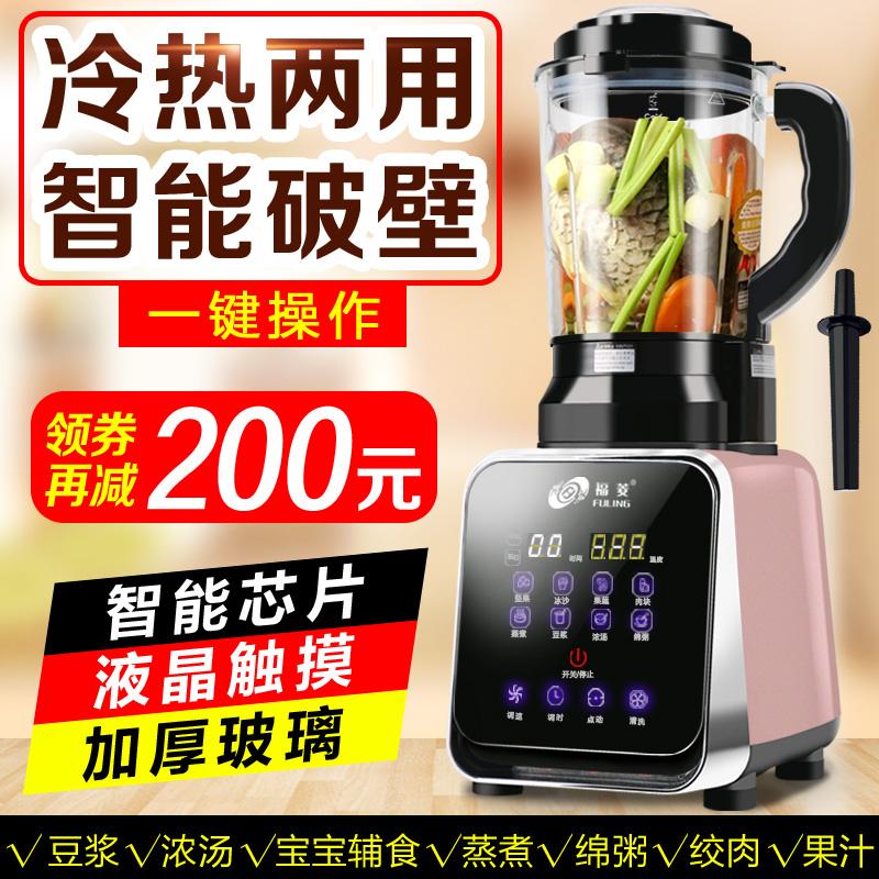 福菱 FL2658加热破壁机家用玻璃全自动豆浆搅拌养生多功能料理机