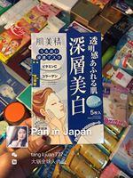 日本肌美精美白保湿面膜天然保湿敏感孕妇可用