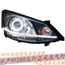 Nissan NV200 xenon headlamps assembly Q5 double optical lens Optical angel eyes Double color eyes