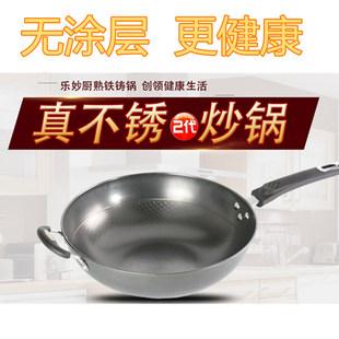 乐妙厨 32cm炒锅无涂层不锈不易粘锅少油烟燃气电磁炉纯铁无盖