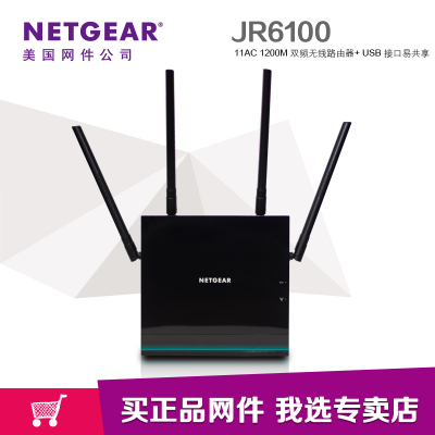 NETGEAR / NETGEAR 1200M dual-band wireless router / low radiation environment JR6100