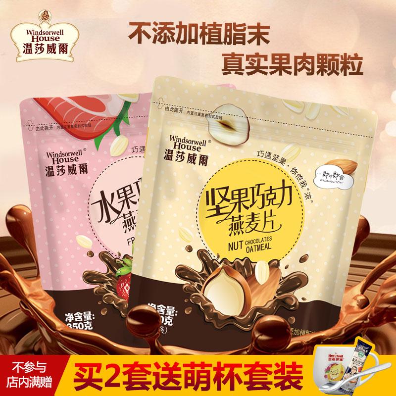 温莎威尔坚果牛奶麦片巧克力水果麦片早餐冲饮即食组合350g*2袋