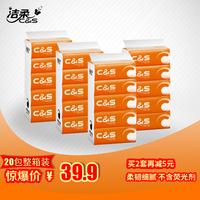【拍下39.9】洁柔正品橙色无香抽纸巾150抽20包宝宝可用卫生纸巾