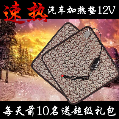 Every day special car seat cushion winter car electric heating pad heating cushion 12V car