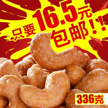 【曼曼de爱_腰果】 坚果零食特产 越南炭烧腰果 小包装168gx2袋
