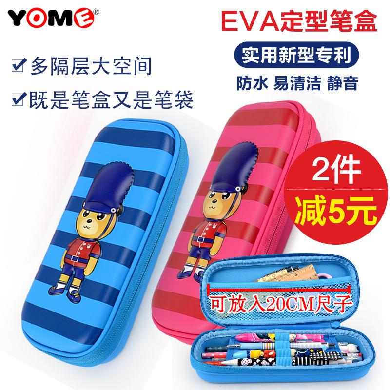 文具盒男女童铅笔盒小学生笔盒YOME儿童笔袋多功能铅笔袋韩国创意