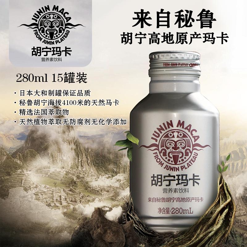 胡宁玛卡营养维生素饮品功能运动玛咖饮料补肾秘鲁非红牛乐虎15瓶