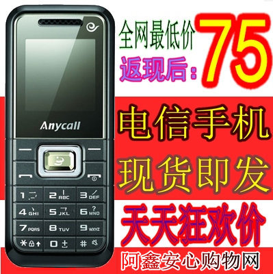Samsung / Samsung B309 Telecom Tianyi CDMA mobile phone long standby mobile phone old machine student