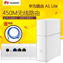 【新品上市】华为路由 A1 Lite 450M无线路由器高速无线穿墙王