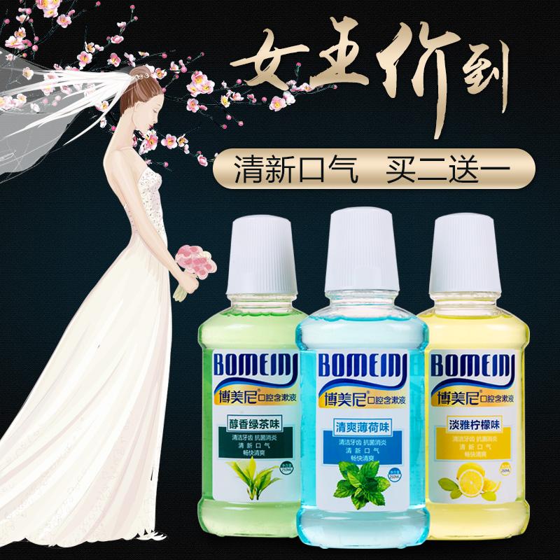 博美尼 漱口水除口臭防蛀清新口气口腔异味杀菌含漱液 250ml/瓶