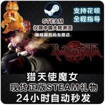 PC正版 Steam游戏 Bayonetta 猎天使魔女 经典动作ACT