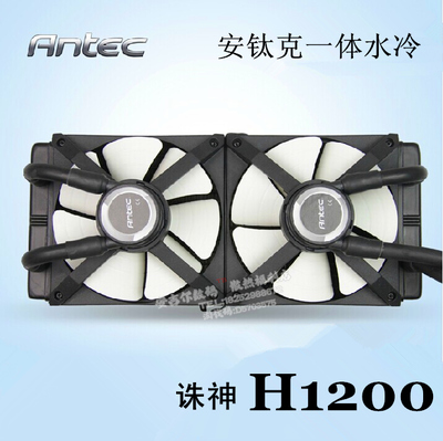 Antec punish God H1200 240 multi-platform dual-cooled exhaust water cooler copper base color LED