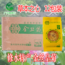 The heart of the herb gold imperial chrysanthemum tea boutique jiangxi xiushui made a cup of preserve one's health health drink specials