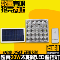 新品遥控太阳能泛光灯户外野营帐篷灯超亮LED太阳能露营庭院灯