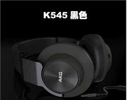 AKG 爱科技K545有线头戴式耳机线控耳麦音乐HIFI通