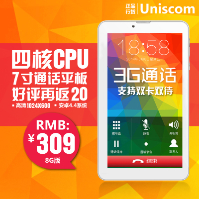 Uniscom / purple electronic MZ72 WIFI 8GB Call Tablet PC 7-inch quad-core phone call