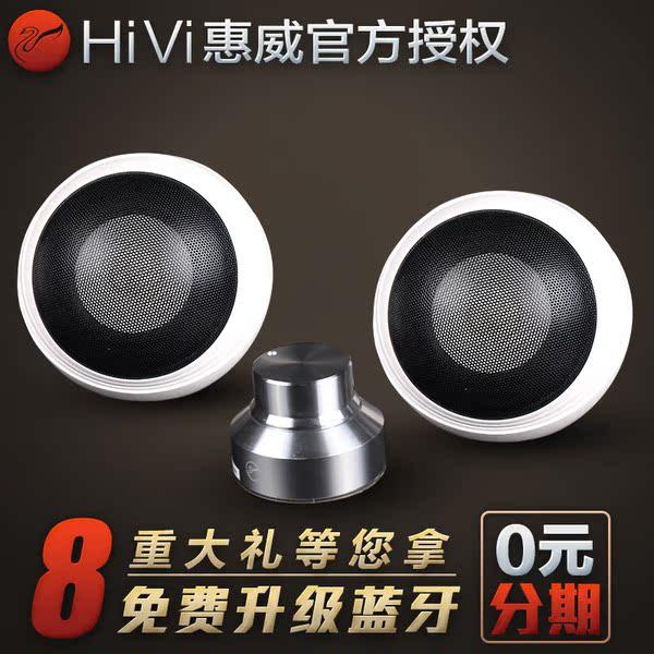 Hivi/惠威 S3W SE笔记本电脑音响线控小音箱 可升蓝牙音响低音炮