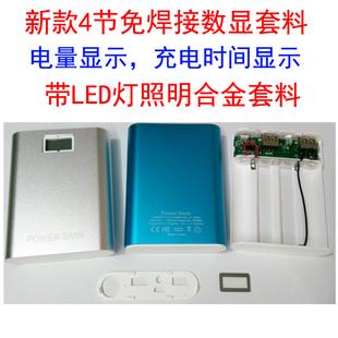 4节18650免焊接合金套料移动电源盒DIY套料 带屏幕数字显示充电宝