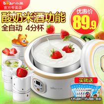 Bear/小熊 SNJ-A10C1酸奶机家用全自动智能分杯米酒机不锈钢内胆