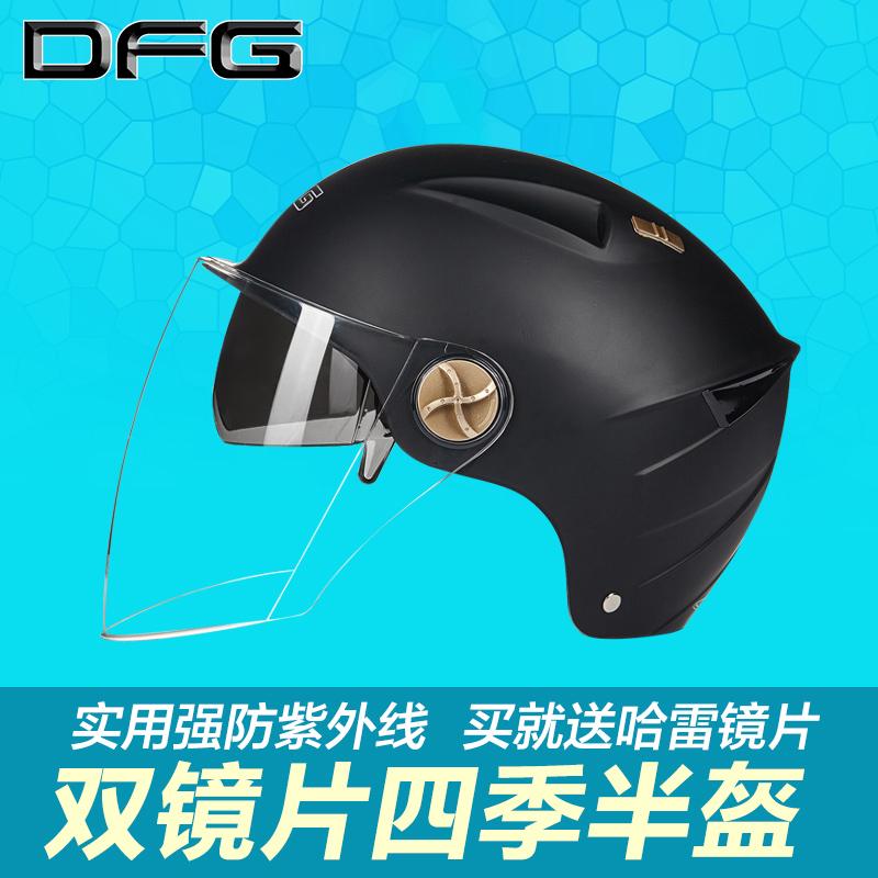 DFG双镜片摩托车头盔男电动车头盔女夏季半盔防晒防紫外线安全帽