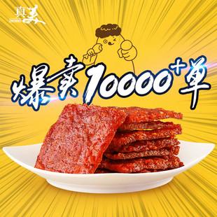 真美150g炭烧猪肉脯小包装包邮休闲食品原味猪肉干猪肉铺零食小吃