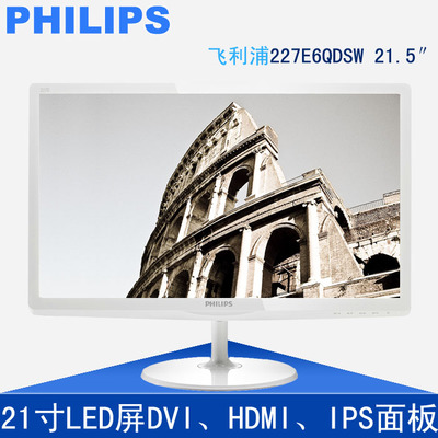 Philips / Philips 227E6QDSW 21-inch LED display DVI, HDMI genuine IPS panel