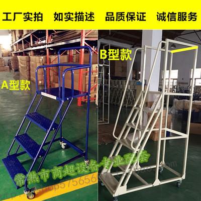 取货登高车 仓库堆高车 车间带轮工具车移动登高梯平台梯子
