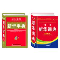两本 学生实用新华字典 学生实用新华词典 正版包邮 小学生必用新华大字典新华大词典  书