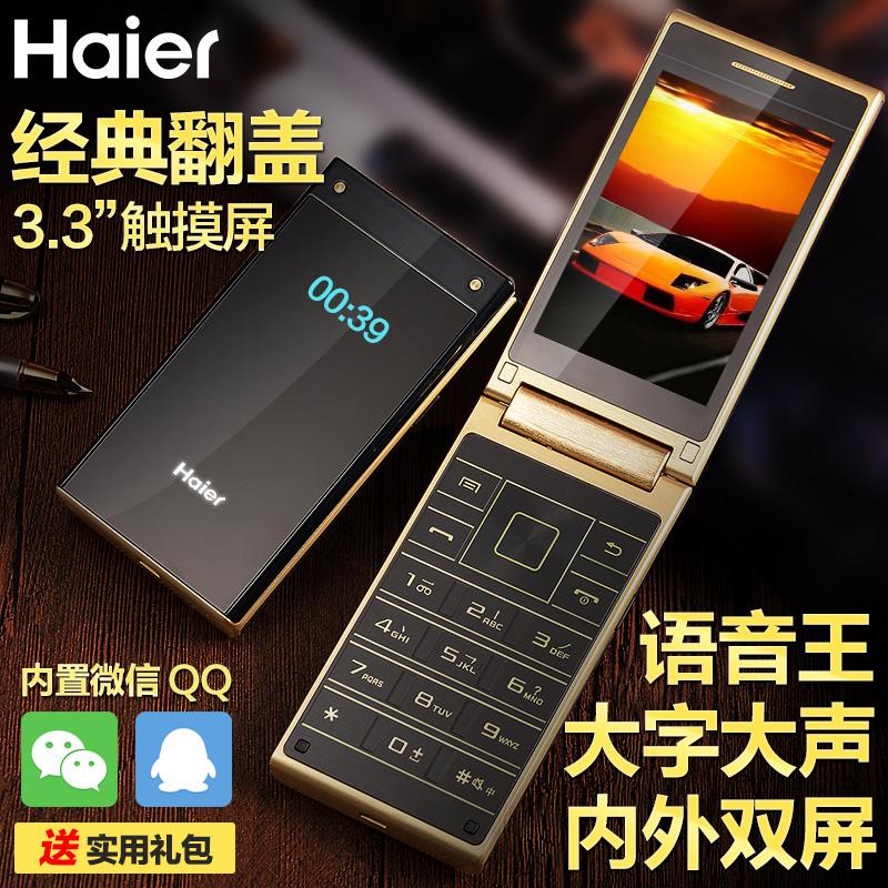 Haier/海尔 M316翻盖手机男款触屏老年手机大字大屏移动老人手机