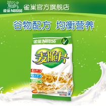 【满188包邮】 雀巢谷物营养早餐麦脆片即食冲饮麦片150g